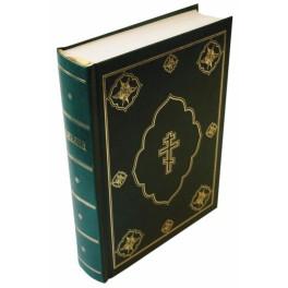 Ρωσική Αγία Γραφή με Δ/Κ βιβλία