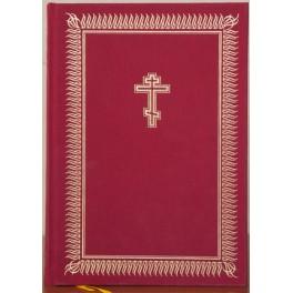 Σλαβονική Αγία Γραφή με Δ/Κ βιβλία