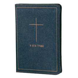 Перевод Библии на новогреческий без Второканонические книги (1997)