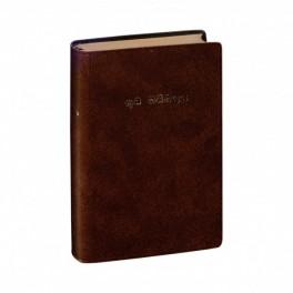 Σινχάλα Αγία Γραφή