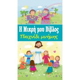 Η Μικρή μου Βίβλος - Παιχνίδι μνήμης