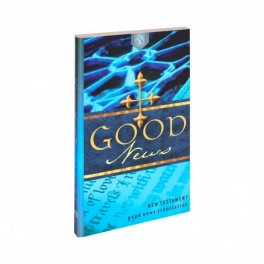 Αγγλική Καινή Διαθήκη (Good News Translation)