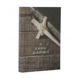 Καινή Διαθήκη σε μετάφραση στη δημοτική (2003)