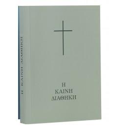 Καινή Διαθήκη σε μετάφραση Β. Βέλλα (1967)