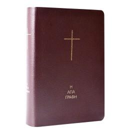 """Αγία Γραφή σε μετάφραση στη δημοτική (1997) χωρίς τα """"Δευτεροκανονικά"""" βιβλία"""