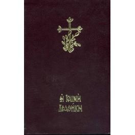 Καινή Διαθήκη κείμενο-μετάφραση στη δημοτική (2003). Έκδοση πολυτονική