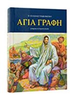 Ο Συνοπτικός Οδηγός της Βίβλου
