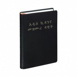 Αμαρική Καινή Διαθήκη & Ψαλμοί (Αιθιοπία)