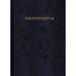 Αρμενική Αγία Γραφή (Ararat ανατολική)