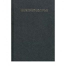 Αρμενική Αγία Γραφή με Δ/Κ βιβλία (Etchmiadzin)