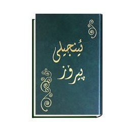 Κουρδική Καινή Διαθήκη (Sorani)