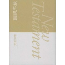 Japanese New Testament