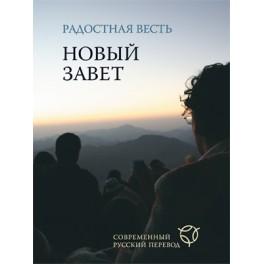 Ρωσική Καινή Διαθήκη