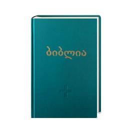 Γεωργιανή Αγία Γραφή με Δ/Κ βιβλία