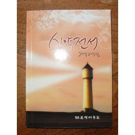Κορεατική Καινή Διαθήκη