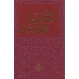 Αραβική Αγία Γραφή με Δ/Κ βιβλία