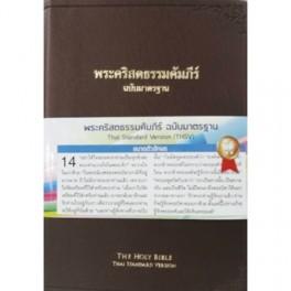 Ταϊλανδική Αγία Γραφή