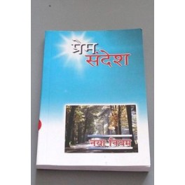 Ινδική Καινή Διαθήκη