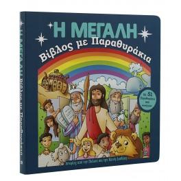 Η Μεγάλη Βίβλος με Παραθυράκια