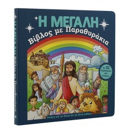 My Big Lift the Flap Bible