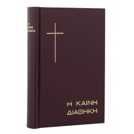 The New Testament diglot in V. Vellas' translation (1967)