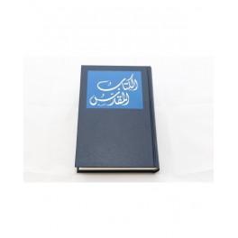 Αραβική Αγία Γραφή