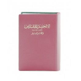 Αραβική Καινή Διαθήκη & Ψαλμοί (Good News)