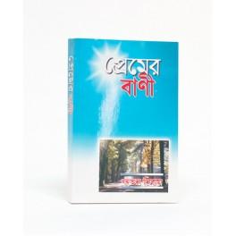 Bengali New Testament