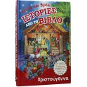 Look and Find BIBLE STORIES - Christmas