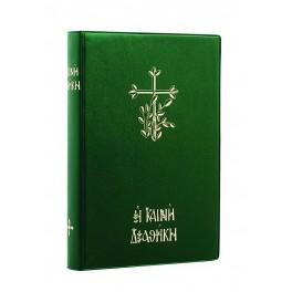 The New Testament diglot. Large print. Polytonic edition