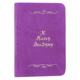 New Testament Patriarchic Edition (1904)