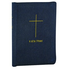 Αγία Γραφή σε μετάφραση στη δημοτική (1997)