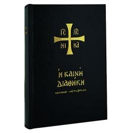 Καινή Διαθήκη κείμενο-μετάφραση στη δημοτική (2003)