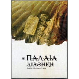 The Old Testament in Today's Greek Version