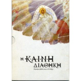 The New Testament in Today's Greek Version
