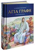 Η Εικονογραφημένη Αγία Γραφή